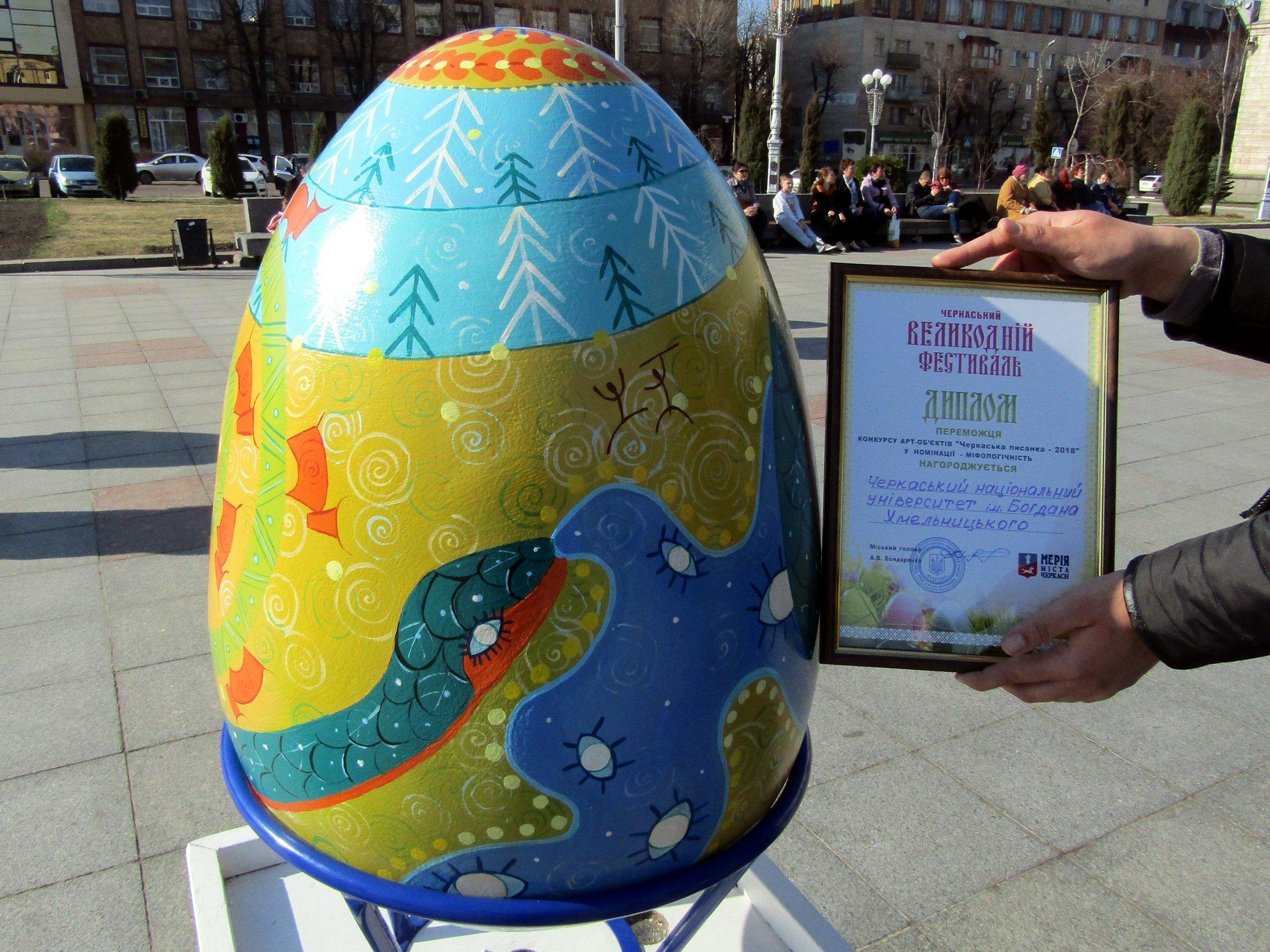 Черкаська писанка — «Яйце-Райце» Олени Пилипенко