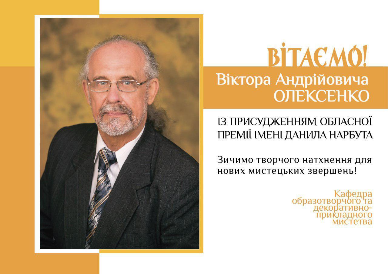 Вітаємо Віктора Андрійовича Олексенко з обласною премією імені Данила Нарбута