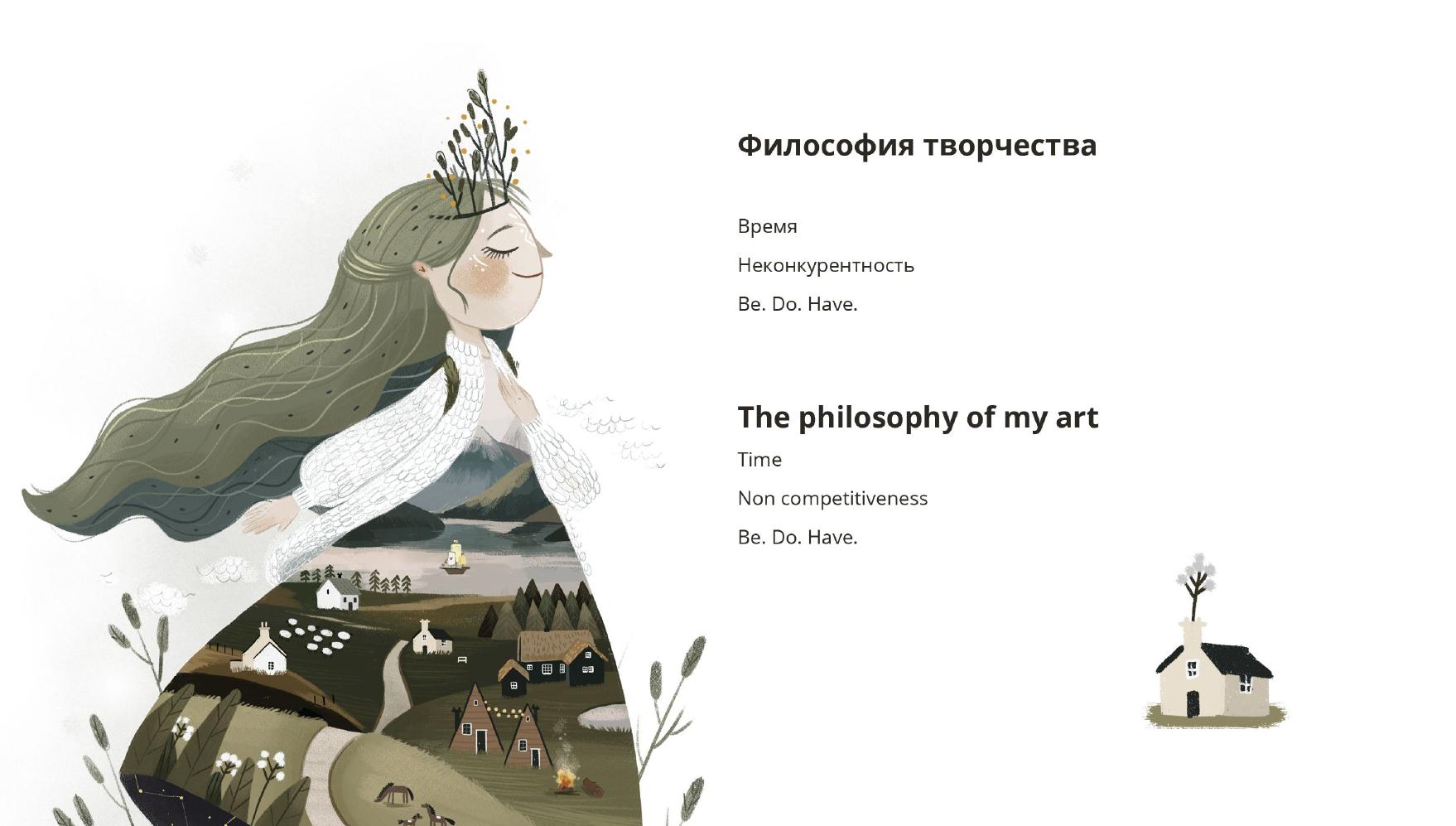Фрагмент презентації Олександри Дікої