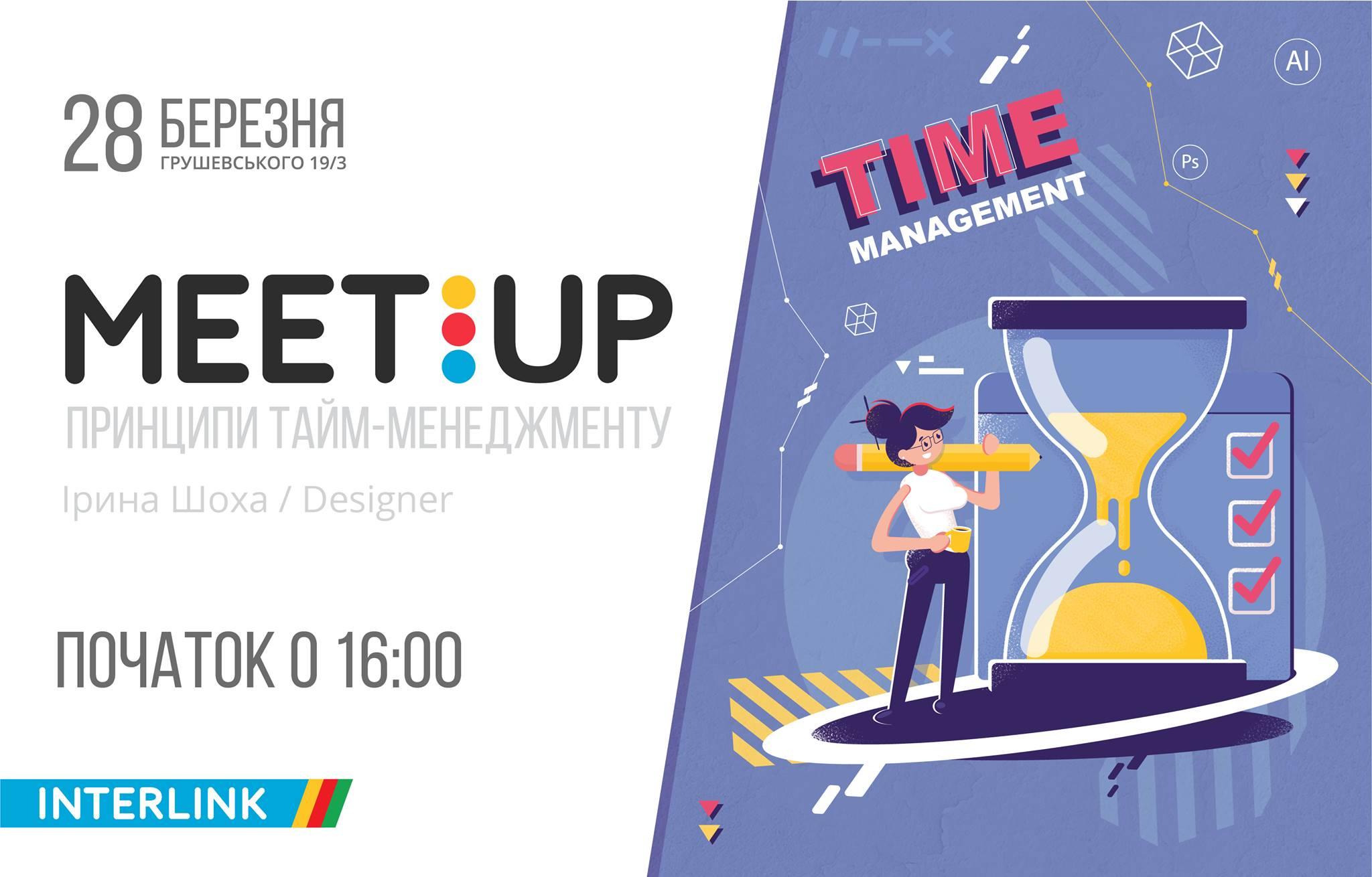 Анонс — InterLink Meetup: Процес як інструмент дизайнера