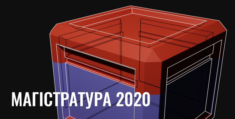 Вступ до Магістратури 2020