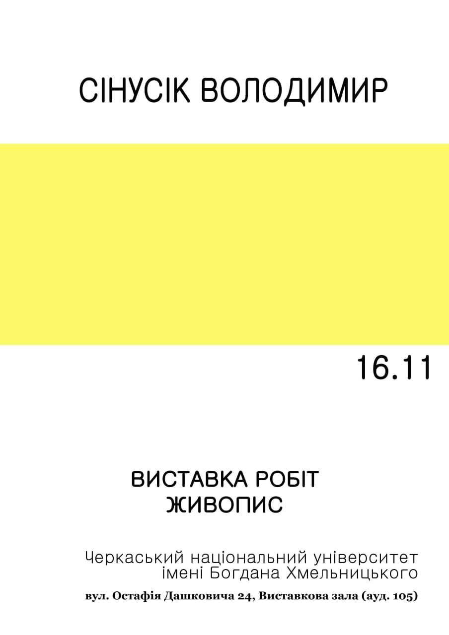 Відкриття виставки та онлайн майстер-клас Володимира Сінусіка