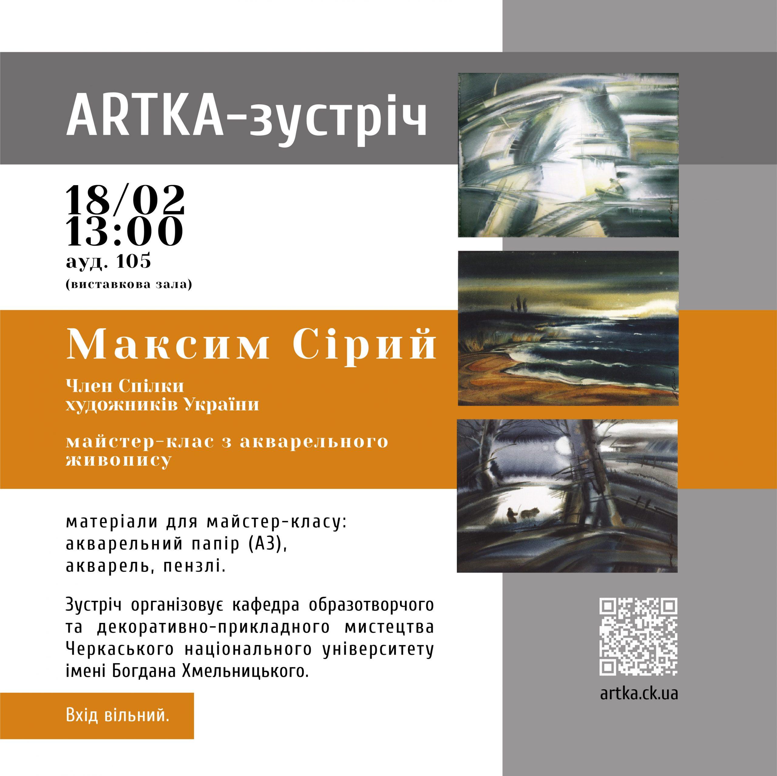 Артка-Зустріч: Акварельний живопис з Максимом Сірим