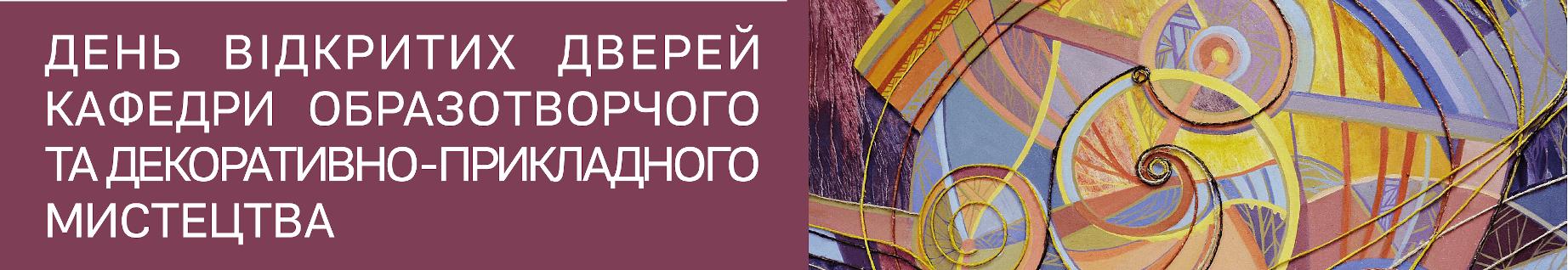 День відкритих дверей кафедри образотворчого та декоративно-прикладного мистецтва, ЧНУ ім. Б. Хмельницького 25 лютого 2021 року