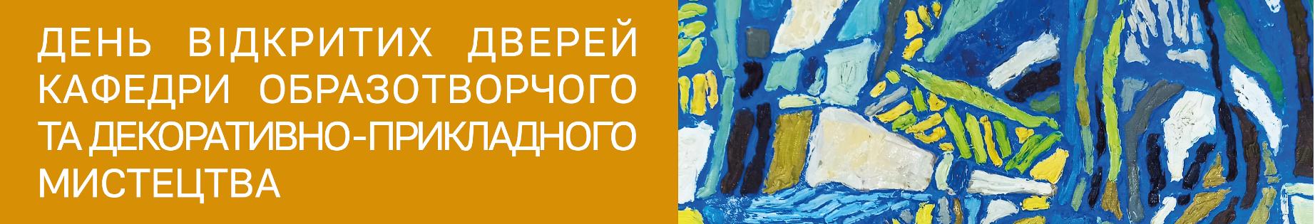 День відкритих дверей кафедри образотворчого та декоративно-прикладного мистецтва, ЧНУ ім. Б. Хмельницького 25 березня 2021 року