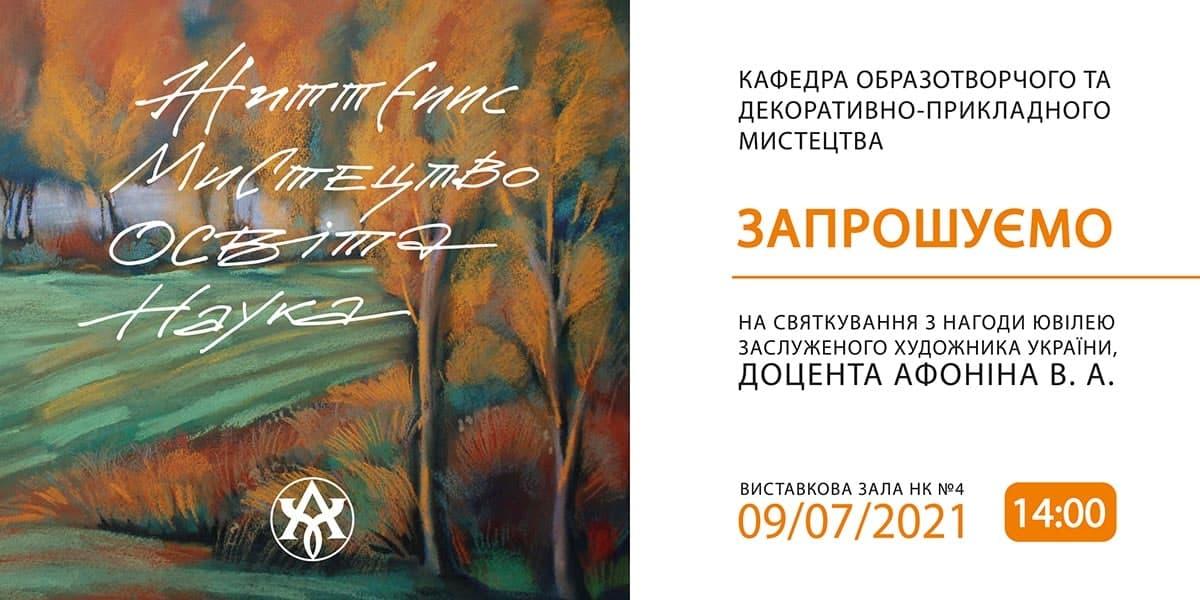 Анонс: Виставка з нагоди ювілею Афоніна Віктора Андрійовича
