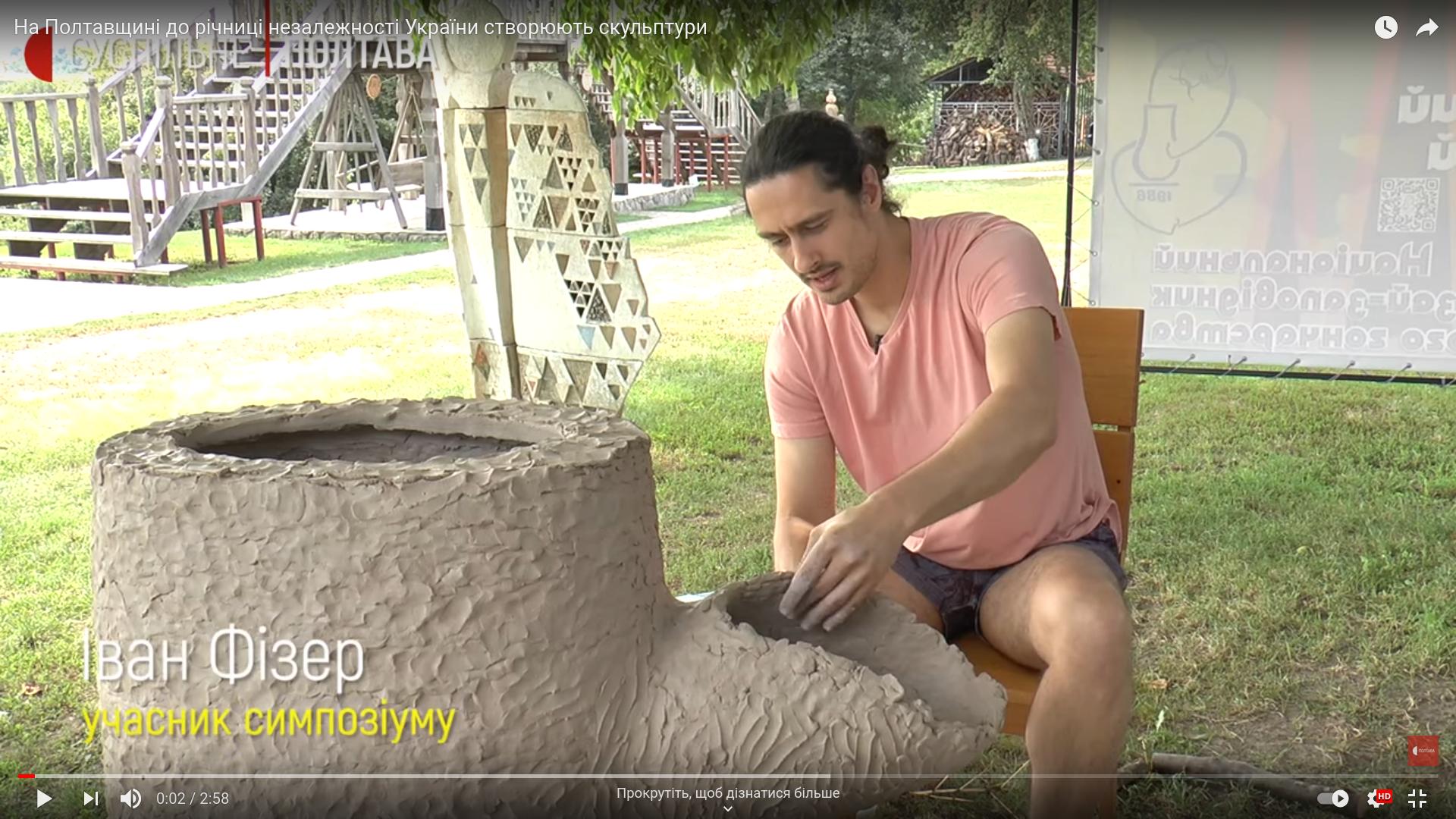 Викладач кафедри на Всеукраїнському симпозіумі з монументальної кераміки в Опішні