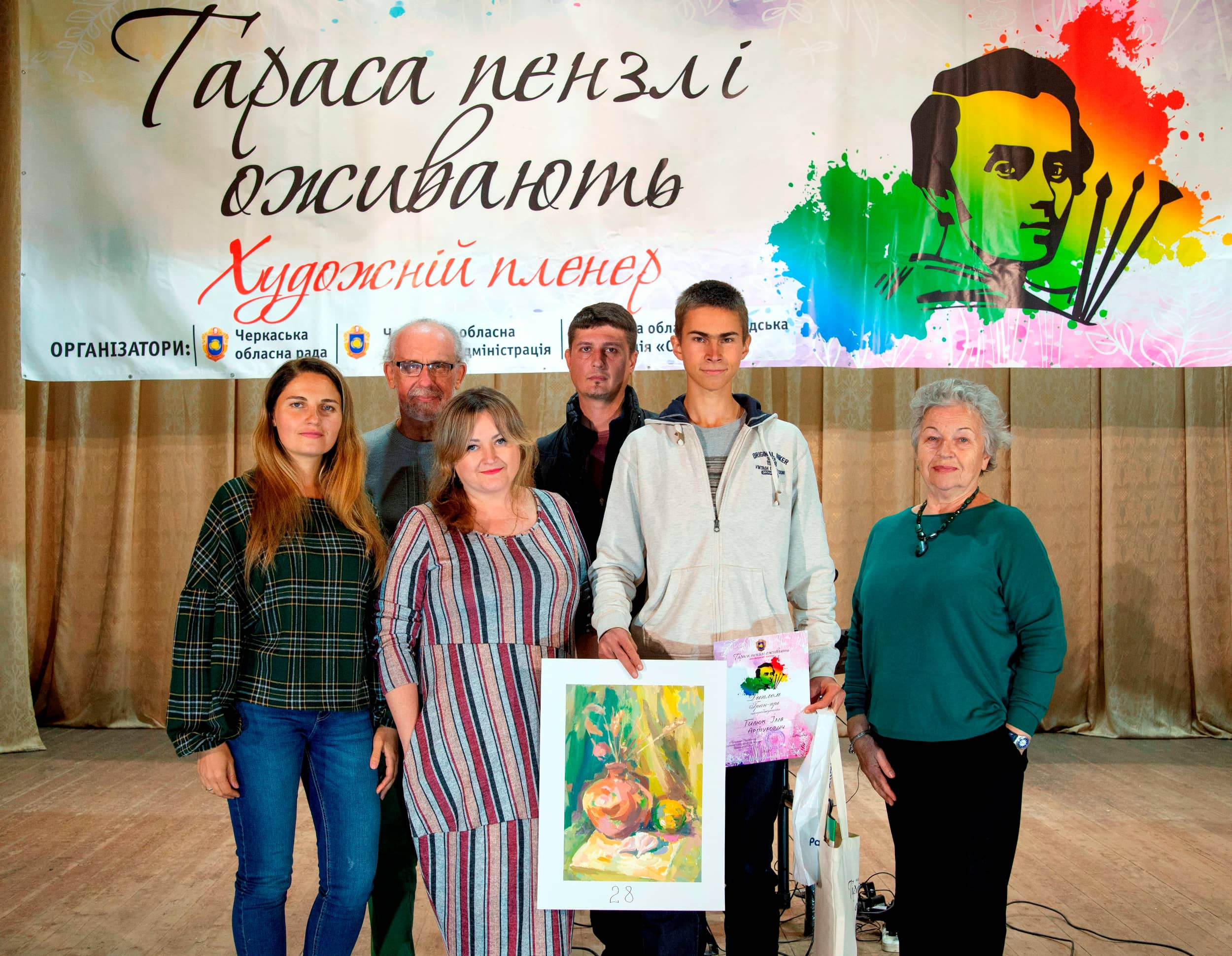 Всеукраїнський мистецький конкурс пленер «Тараса пензлі оживають»